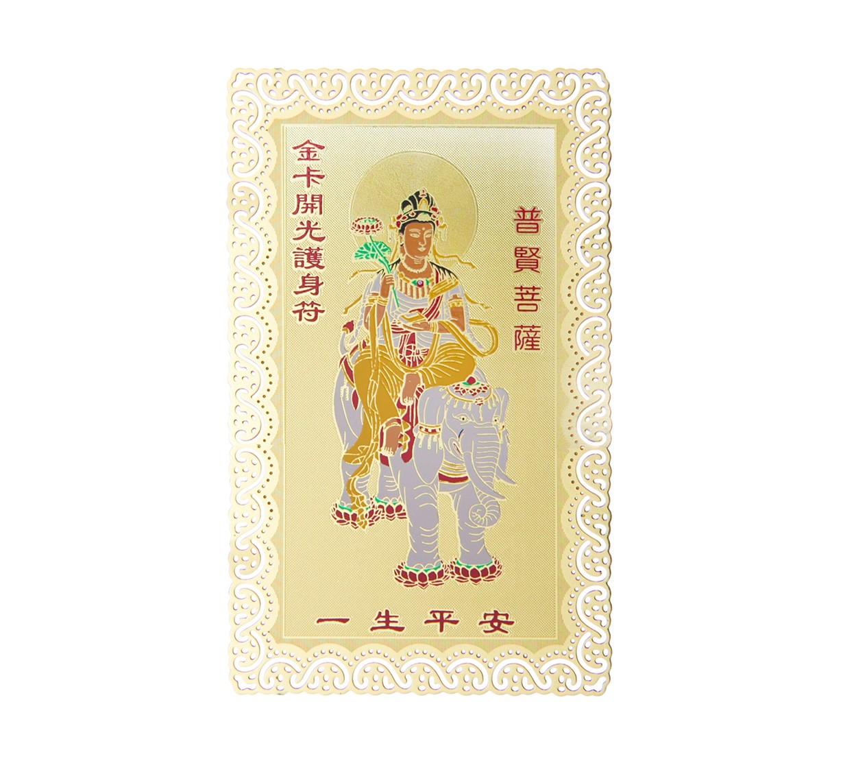 Samantabhadra asezata pe Elefantul Alb - placa metalica